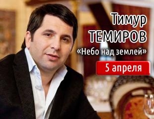 Эксклюзивно наChocolife.me! Спешите приобрести билет с праздничной скидкой 60% на сольный концерт «Небо над землей»Тимура Темирова, который состоится 5 апреля во Дворце Республики!