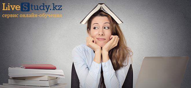 Сервис онлайн-обученияLiveStudy.kz, 3