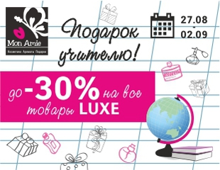 Подарок учителю! Скидка до 30% на подарочные наборы + скидка до 30% на косметику класса Luxe в сети парфюмерно-косметических магазинов Mon Amie!