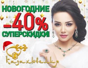 Лучший подарок - украшение! Новогодние СУПЕРСКИДКИ до 40% от сети ювелирных салонов АО «Казахювелир»!