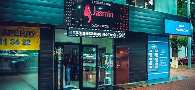 Салон красотыJasmin, 3
