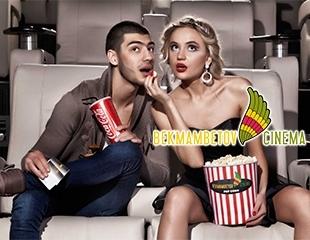Максимум комфорта по минимальным ценам! Сеансы в VIP-залах кинотеатра Bekmambetov Cinema со скидкой 48%!