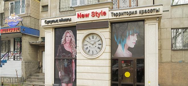 Салон красоты New Style, 7
