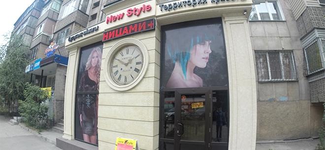 Салон красоты New Style, 3
