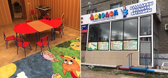 Детский центр Айголек, 3