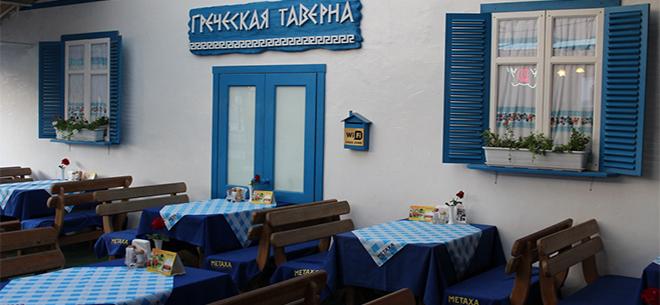 Ресторан Греческая Таверна, 8