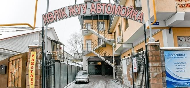 Автомойка на Клочкова, 3