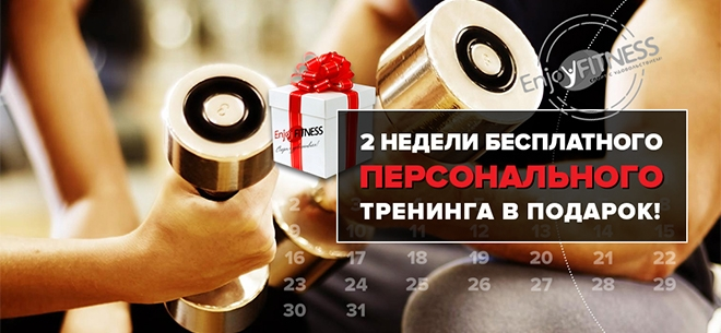 Фитнес-центр Enjoy Fitness Ренессанс, 1