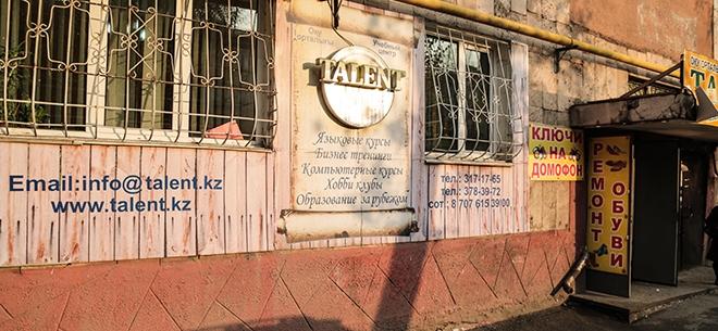 Учебный центр TALENT, 8