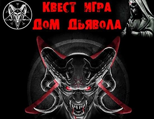 Попробуй пройти один из самых страшных хорор-квестов Алматы «Дом Дьявола» и выбраться за 60 минут из 5 локаций! Скидка 57%