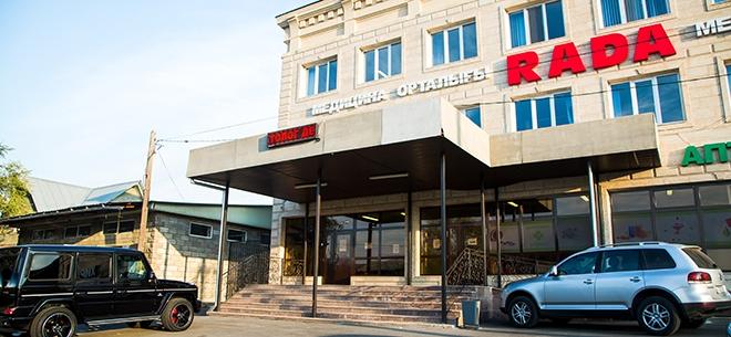 Медицинский центр Rada, 10