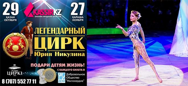 Цирк Юрия Никулина, 1