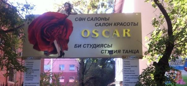 Студия красоты Oscar, 9