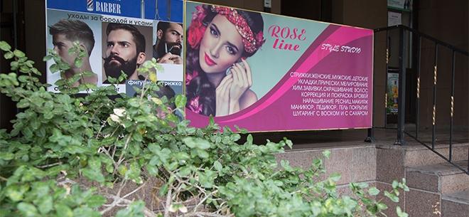 Style studio Rose line, 3