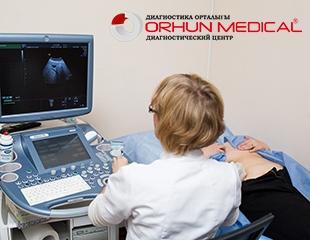 Комплексное обследование организма, МРТ, УЗИ, а также рентген в диагностическом центреOrhunMedicalсо скидкой до 54%!