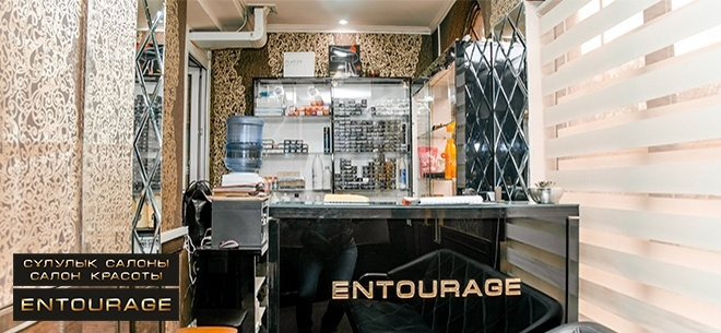 Салон красоты Entourage, 2