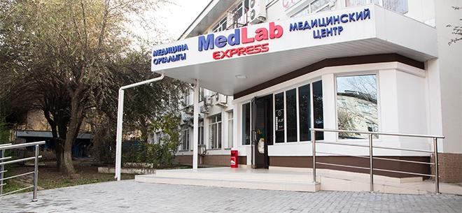 MedLab экспресс, 10