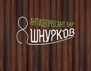 Авторские стейки, экзотические коктейли, веселые вечеринки – добро пожаловать в Антидепрессант-бар «8 шнурков»! Скидка 50% на кухню и бар!