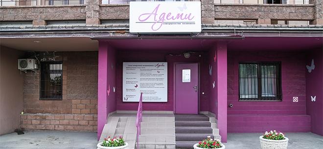 Салон аппаратной косметологии Адеми, 6