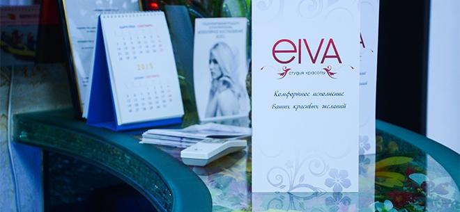 Студия красоты EIVA, 6