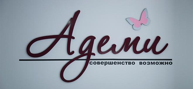 Салон аппаратной косметологии Адеми, 3
