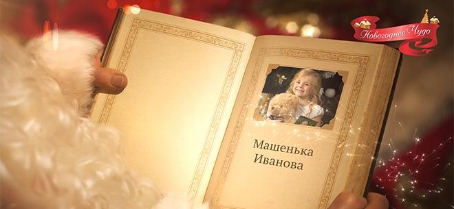 Новогоднее чудо, 2