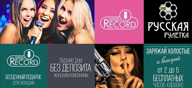 Караоке Record, 3