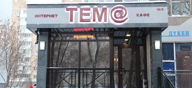 Интернет-кафе Tem@, 9