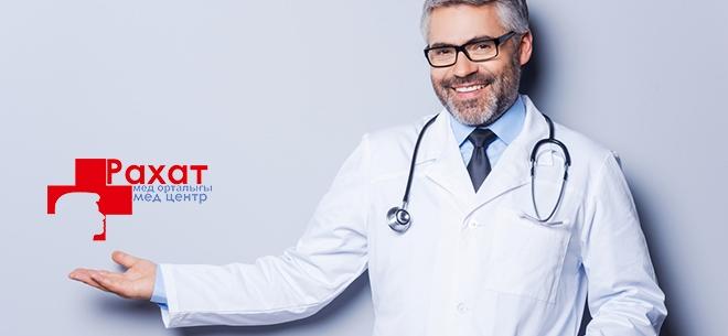 Клиника Рахат, 1