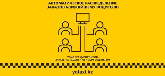 Яндекс Такси, 9