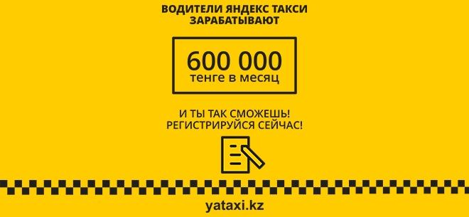 Яндекс Такси, 10