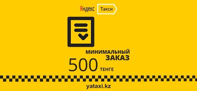Яндекс Такси, 3