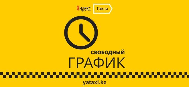 Яндекс Такси, 4