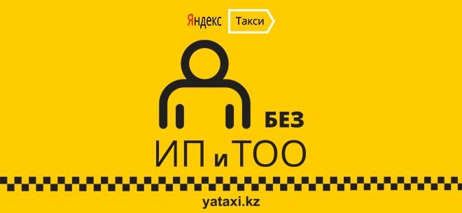 Яндекс Такси, 5