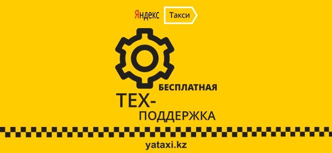 Яндекс Такси, 6
