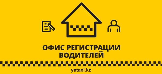 Яндекс Такси, 7