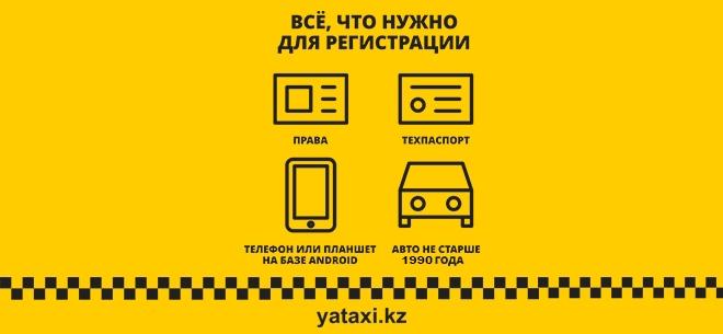 Яндекс Такси, 8