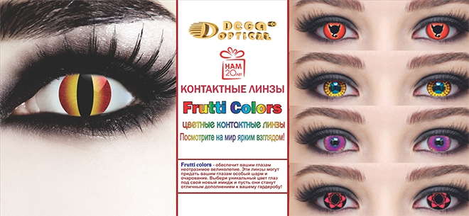 Dega Optical, 4