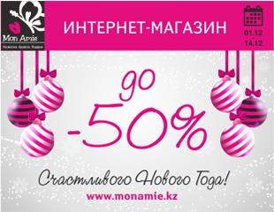 Вперед за новогодними подарками! Скидка до 50% в Интернет-магазине MonAmie!