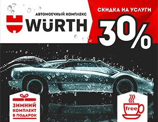 В преддверии Нового года скидка 30% на услуги автомоечного комплекса Wurth на Сатпаева- Шаляпина!