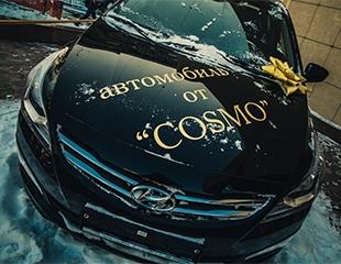 Автомобиль за 5000 тенге — это реально! Совершайте покупки в магазинах Cosmo Style и получите шанс выиграть автомобиль!