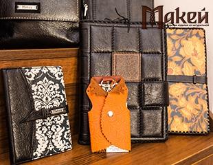 Подарки к Новому году! Авторские изделия из натуральной кожи ручной работы от компании Макей со скидкой 40%!