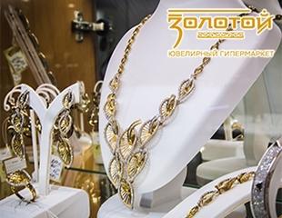 Новогодние скидки от 20 до 50%!Более 150 000 ювелирных изделий от отечественных и зарубежных производителей в ювелирном гипермаркете Золотой!