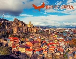 Новый год в городе, который Вас любит! Отдых в Тбилиси от бюро путешествий Вокруг Света со скидкой 50%!