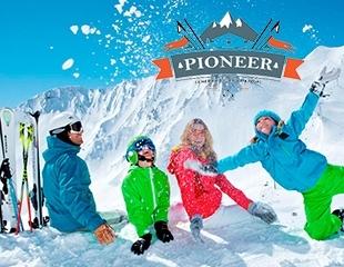 Отдыхаем активно! Дневные и ночные абонементы на бугельную канатную дорогу, а также склон для детей и новичков baby lift со скидкой до 40% от семейного горнолыжного курорта Pioneer!