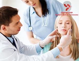 Консультация ЛОР-врача, комплексное лечение хронических заболеваний носа, отитов и хронического тонзиллита в центре профессора Ситникова со скидкой до 60%!