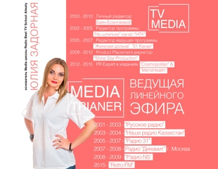 Не упусти свой шанс! Скидка до 55% на курс «Телеведущий» от школы TV Radio Best!