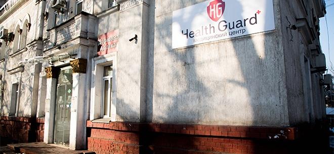 Клиника HealthGuard, 6