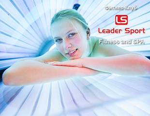 Идем загорать? 30, 60, 90 или 120 минут в солярии LeaderSportfitnessclub&SPA! Скидка до 70%