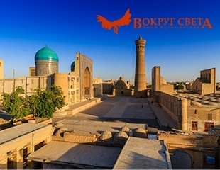 Весенние туры в Узбекистан со скидкой 34% от бюро путешествий Вокруг Света!